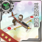 Type 3 Fighter Hien
