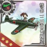 Suisei Model 22 (634 Air Group)